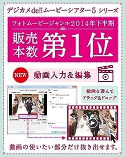 ★2014年下半期 販売本数第1位!!★(※)