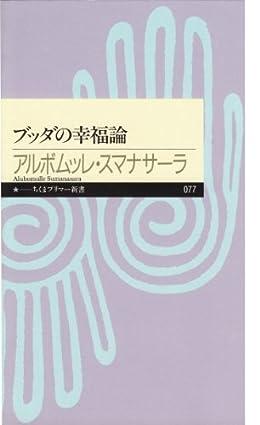 ブッダの幸福論(Kindle)