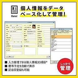 ◆個人情報をデータベースで管理!◆