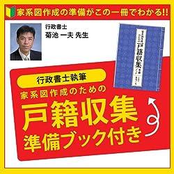 ◆家系図作成のための戸籍収集準備ブックが付属◆