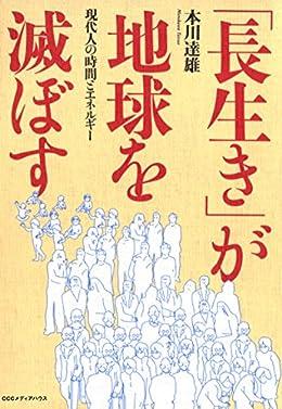「長生き」が地球を滅ぼす(Kindle)