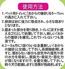 おからの猫砂グリーン6Lの使用方法