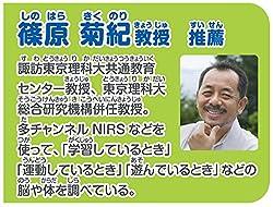 諏訪東京理科大学 篠原菊紀教授推薦