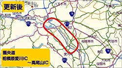 更新箇所紹介 1 -圏央道 相模原愛川IC~高尾山IC