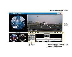 【GPS機能搭載】ビューアソフトで詳細情報を確認