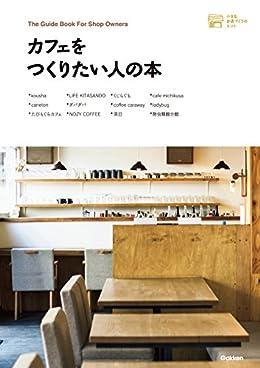 カフェをつくりたい人の本(Kindle)
