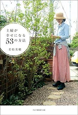 主婦が幸せになる53の方法(Kindle)