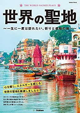 世界の聖地(Kindle)