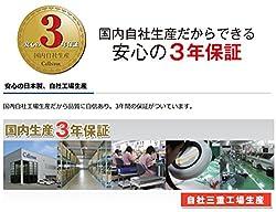 安心の日本製&安心の3年保証