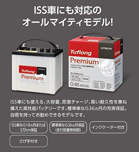 hitachi 日立化成株式会社 国産車バッテリー アイドリングストップ車