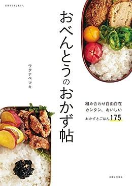 おべんとうのおかず帖(Kindle)