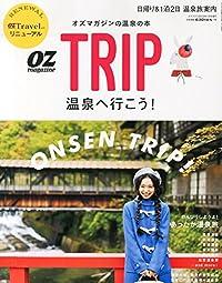OZ TRIP 2015年1月号
