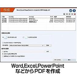 ■作成 : 複数のファイルをまとめてPDFに