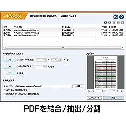 ■組み替え : ページやファイルを使いやすく整理