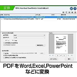 ■変換 : PDFをExcelやWordなどに変換
