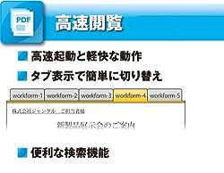 「pdf xchange viewer」無料のPDFビューアのダウ …
