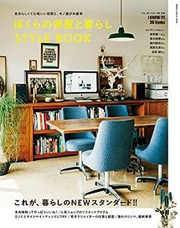 ぼくらの部屋と暮らし STYLE BOOK(ムック)
