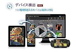 モバイル機器向けに動画と音楽ファイルの形式を変換