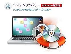 リストア時にブート可能なバックアップディスクを作成