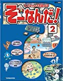 マンガでわかる不思議の科学 そーなんだ! 2号 [雑誌] マンガでわかる不思議の科学 そーなんだ!