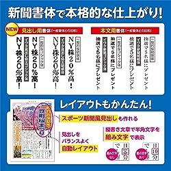 ◆新聞用フォントを収録!レイアウトもかんたん!◆