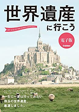 世界遺産に行こう(Kindle)