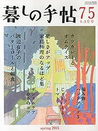 暮しの手帖 2015年4-5月号