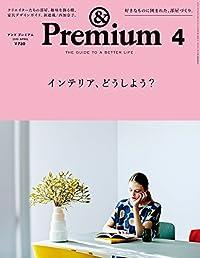 & Premium 2015年4月号