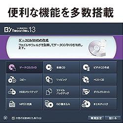 音楽CD作成 - 便利な機能を多数搭載