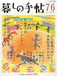 暮しの手帖 2015年6-7月号