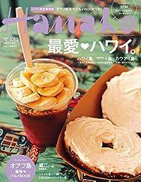 Hanako 2015年4/23号