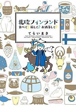 北欧フィンランド 食べて♪旅して♪お洒落して♪((Kindle)