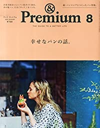 & Premium 2015年8月号