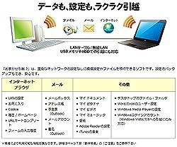 ソフトも含めてパソコン丸ごと引越