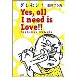 ダレセン! Yes,all I need is Love!!