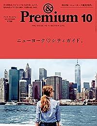 & Premium 2015年10月号