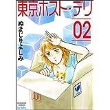 東京ホスト・デリ (2) (ぶんか社コミックス)