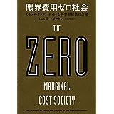 限界費用ゼロ社会 <モノのインターネット>と共有型経済の台頭