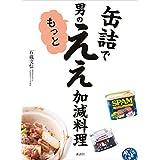 缶詰で 男のもっとええ加減料理 (講談社のお料理BOOK)