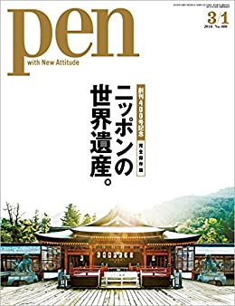 ニッポンの世界遺産。/Pen(雑誌)
