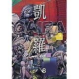 凱羅 GAIRA -妖都幻獣秘録- 8