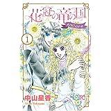 花冠の竜の国 encore 花の都の不思議な一日 1 (プリンセス・コミックス)