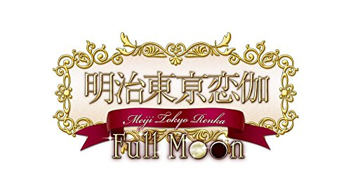 明治東亰恋伽 Full Moon