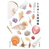 ときめく貝殻図鑑 ときめく図鑑