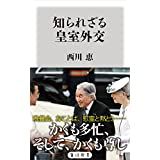 知られざる皇室外交 (角川新書)
