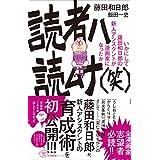 読者ハ読ムナ(笑) ~いかにして藤田和日郎の新人アシスタントが漫画家になったか~