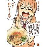 博多弁の女の子はかわいいと思いませんか? 1 (チャンピオンREDコミックス)
