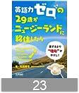 英語力ゼロの29歳がニュージーランドに移住したら (学研スマートライブラリ)