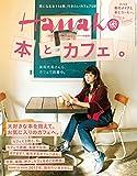 本とカフェ/Hanako(雑誌)