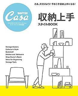 収納上手スタイルBOOK/Casa BRUTUS(ムック)